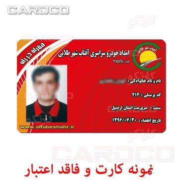 مشخصات چاپ کارت پی وی سی
