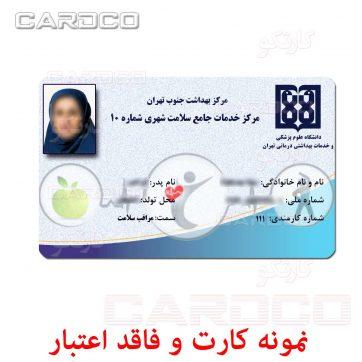 چاپ-کارت-pvc-پرسنلی-3