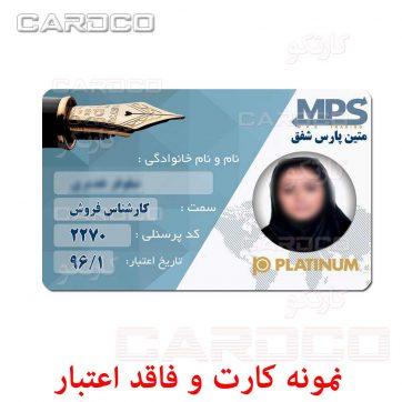 چاپ تکی کارت pvc