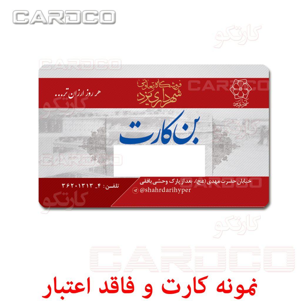 قیمت کارت pvc