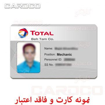 پرینتر چاپ کارت pvc